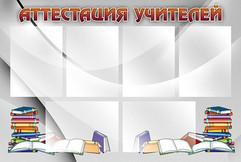 аттестация учителей!(104х70).jpg