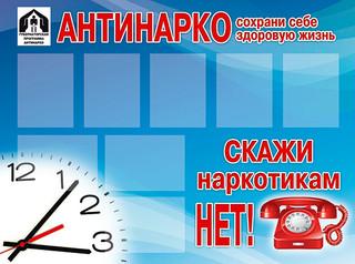 2. Антинарко (140х104)!.jpg