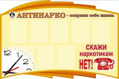 12. Антинарко (150х100)!.jpg