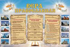 Вера православная(150х100)!.jpg
