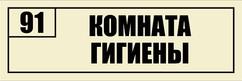 6. Табличка (30х10)!.jpg