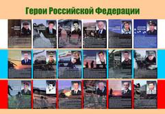 ГЕРОИ РФ.jpg