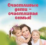 Счастливые дети - счастливая семья (189х