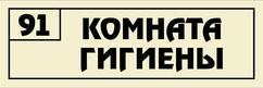 4. Табличка (30х10)!.jpg