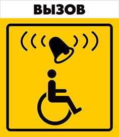 Вызов для инвалидов (23х20)!.jpg