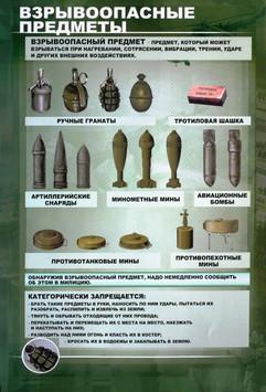 взрывоопасные предметы.jpg