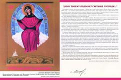 обращение архиепископа Исидора.jpg