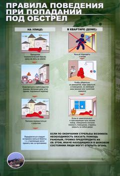 правила поведения при обстреле.jpg