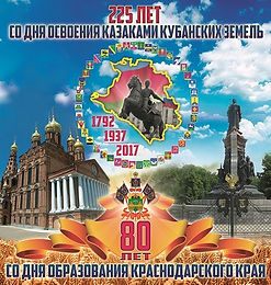 80 лет КК горизонт (200х210)!.jpg