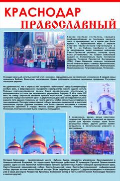 Кранодар_православный.jpg