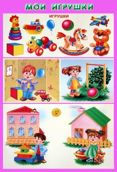 мои игрушки.jpg