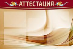 15.Аттестация (70х104)!.jpg