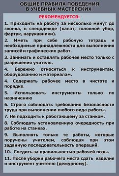 Copy of 1.ОБЩИЕ ПРАВИЛА.jpg