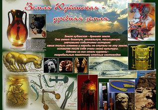 Земля Кубанская-древняя земля! (70х100).