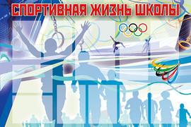 3. Спортивная жизнь школы(150х100)!-2шт.