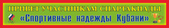 Баннер Привет участникам спартакиады (30