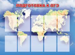 9. подготовка к ОГЭ2 (140х104)!.jpg