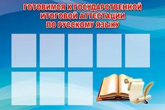 3. готовимся к ГИА по русскому языку(150