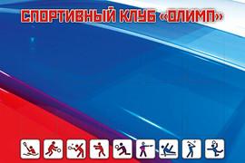 8.Спортивный клуб ОЛИМП (150х100)!.jpg