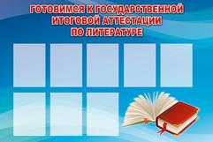 1.готовимся к ГИА по литературе(150х100)