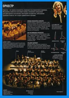 оркестр.jpg