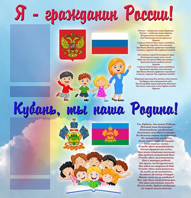 2.Я гражданин России (100х105)-1шт!.jpg