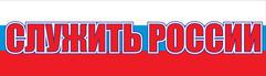 служить России - это гордость1.jpg