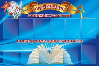7. расписание учебных занятий 3(150х100)