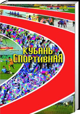 Кубань_спортивная.jpg
