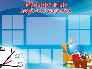 9. Расписание внеурочной занятости(200х1