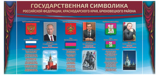 Символика совместная (360х175)!.jpg