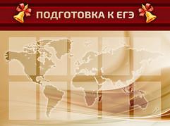 13. подготовка к ЕГЭ(140х104)!.jpg