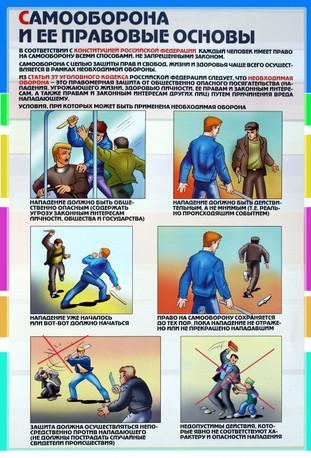 7_самозащита и права.jpg