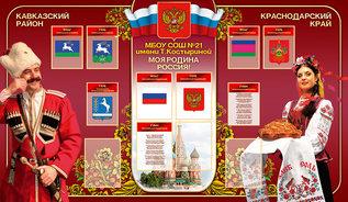 Символика Кавказского района(215х125)!.j