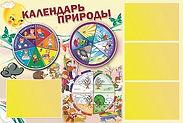 Стенд - Календарь природы (104х70).jpg