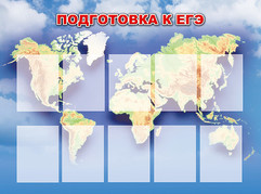 10. подготовка к ЕГЭ 2(140х104)!.jpg