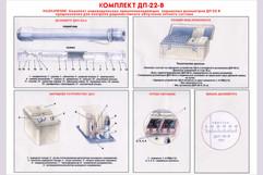 комплектДП-22.jpg