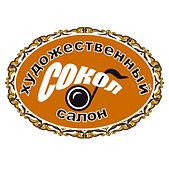 Логотип СОКОЛ.jpg
