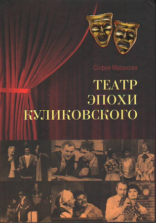 teatr_kulikovskogo.jpg