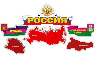 38. Символика Брюховецкого района-393х25