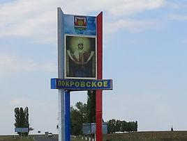 Пример нашей работы - въездной знак села