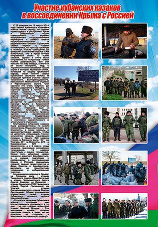 Кубанские казаки  Крым с фото(70х100!).j