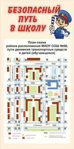 Безопасный путь в школу План- схема 66 (