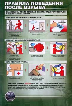 правила поведения после взрыва.jpg