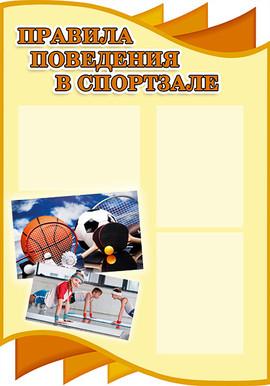 1. Правила поведения в спортзале (70х100