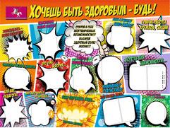 Антинарко комиксы (200х150)!.jpg