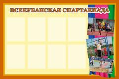 11. Всекубанская спартакиада(150х100)!.j