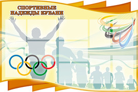 4. спортивные надежды кубани(150х100)!.j