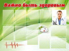 Важно быть здоровым (140х104)!.jpg