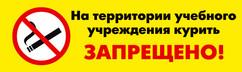 На территории курить запрещено (50х15)!.